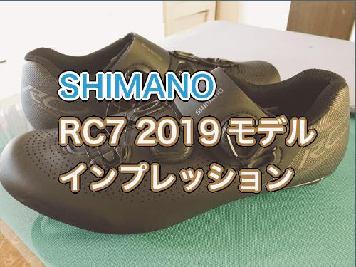SHIMANO RC7 2019