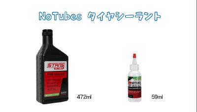 Notubesのシーラント剤