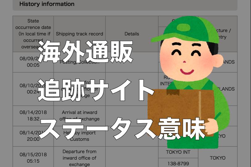 海外通販の追跡サイトのステータス