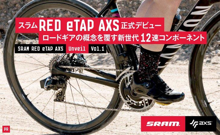 sram red etap axs