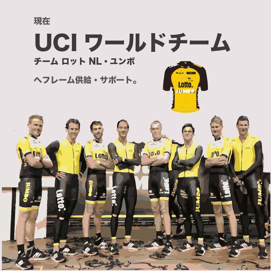 現在BIANCHIはUCIワールドチームのチーム・ロット・NL・ユンボへフレーム供給を行っている