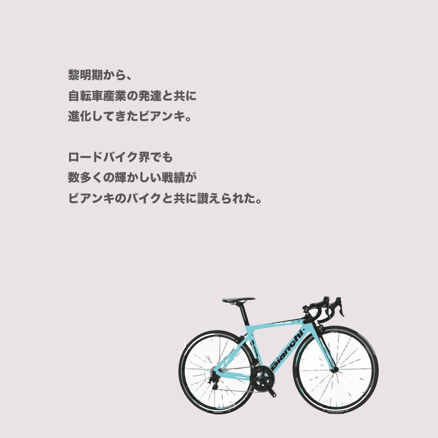 黎明期から、 自転車産業の発達と共に 進化してきたビアンキ。  ロードバイク界でも 数多くの輝かしい戦績が ビアンキのバイクと共に讃えられた。