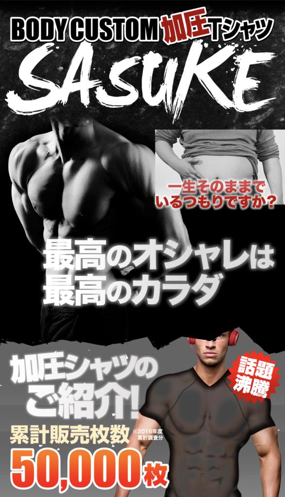 加圧シャツ サスケ sasuke