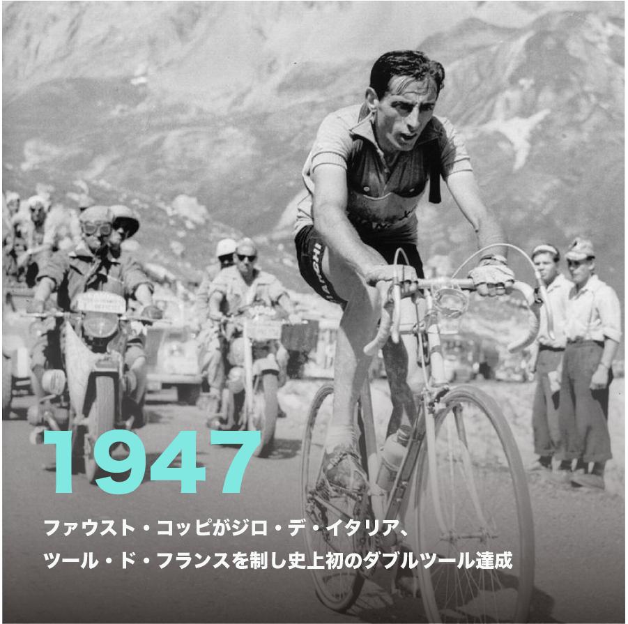 1947年、ファウスト・コッピがジロ・デ・イタリア、 ツール・ド・フランスを制し史上初のダブルツールを達成