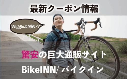 自転車通販サイトバイクイン(BikeINN)