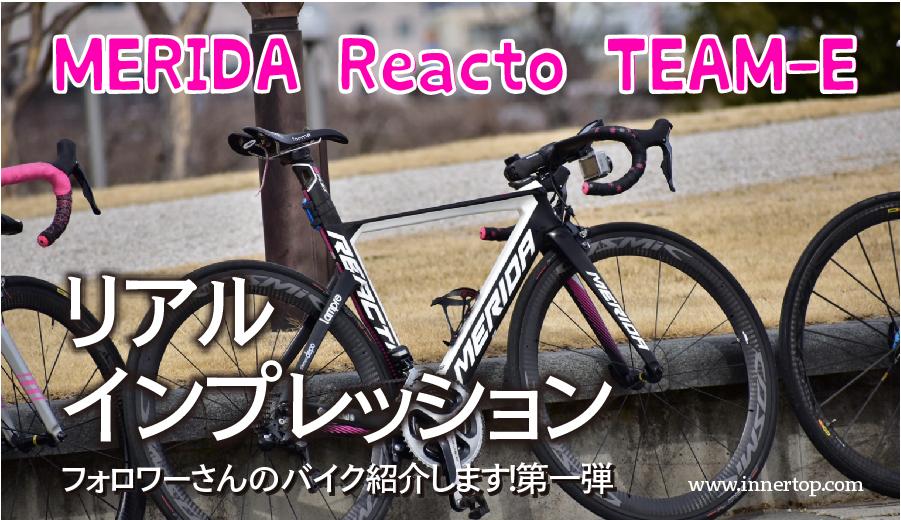 Merida react TERM-E フォロワーさんのバイクを紹介します