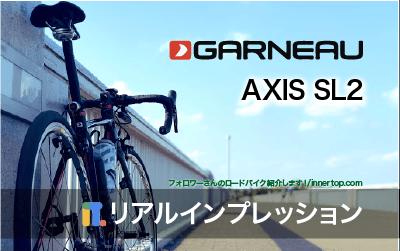 ガノーのロードバイク、AXIS SL-2サムネイル