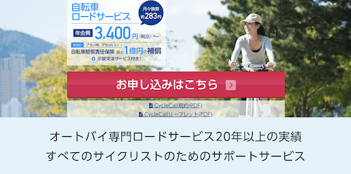 自転車用ロードサービスCYCLE CALL