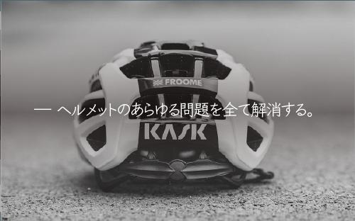 KASKのヘルメットが本当におすすめなので皆に紹介する【ロードバイク用ヘルメットの選び方】