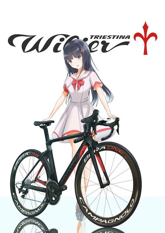 自転車を擬人化