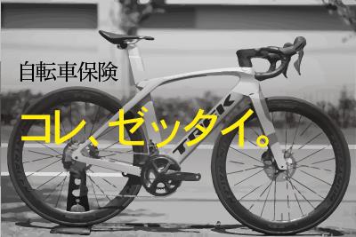 自転車保険はゼッタイ