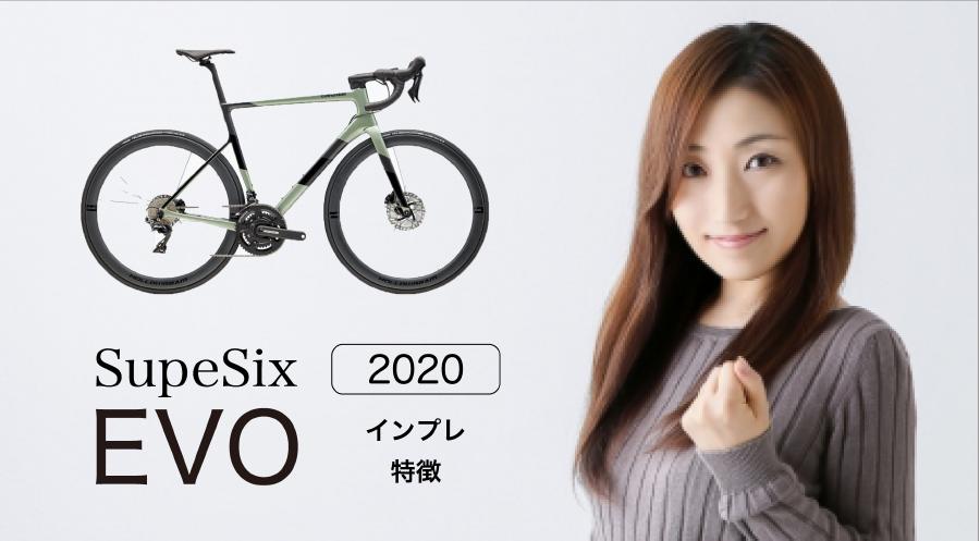 シックス キャノンデール エボ 2020 スーパー