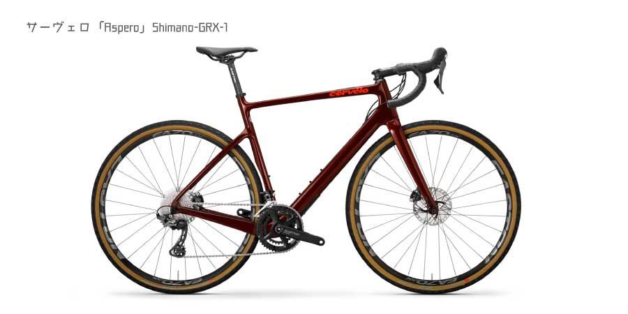 サーヴェロ「Aspero」shimano-GRX-1