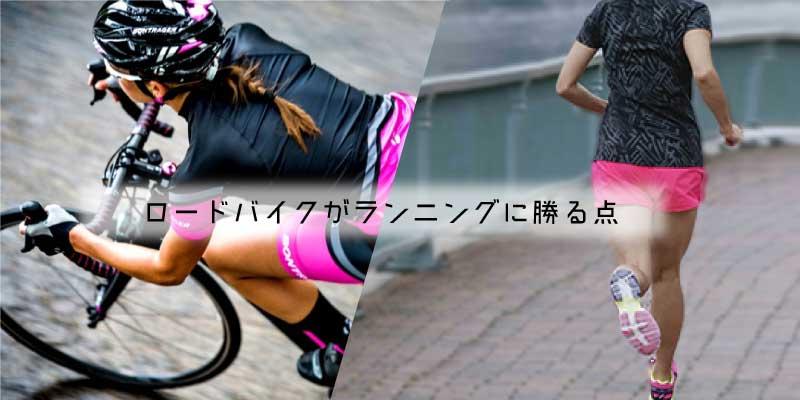 ロードバイクがランニングに勝る点