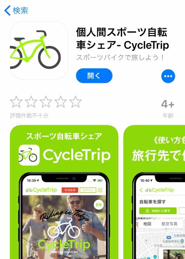 個人間自転車シェアサービス「サイクルトリップ」のスマホアプリ