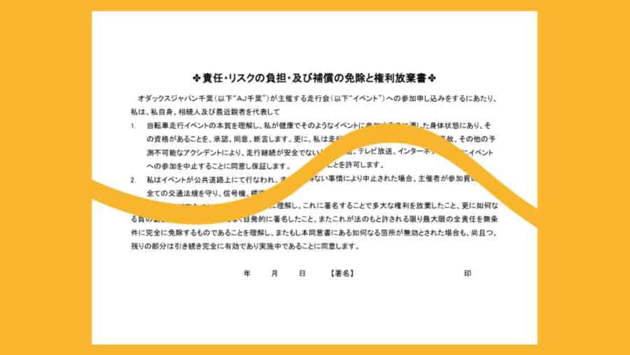 ブルベの権利放棄書