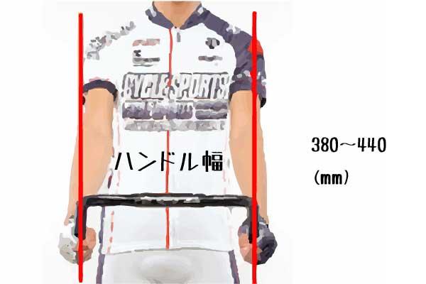 ロードバイクのハンドル幅
