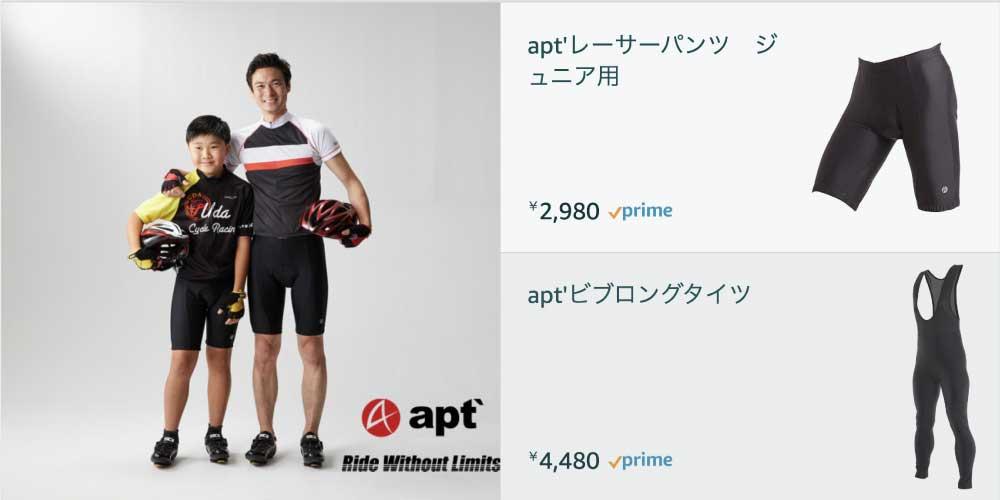 apt'というメーカーの他の商品