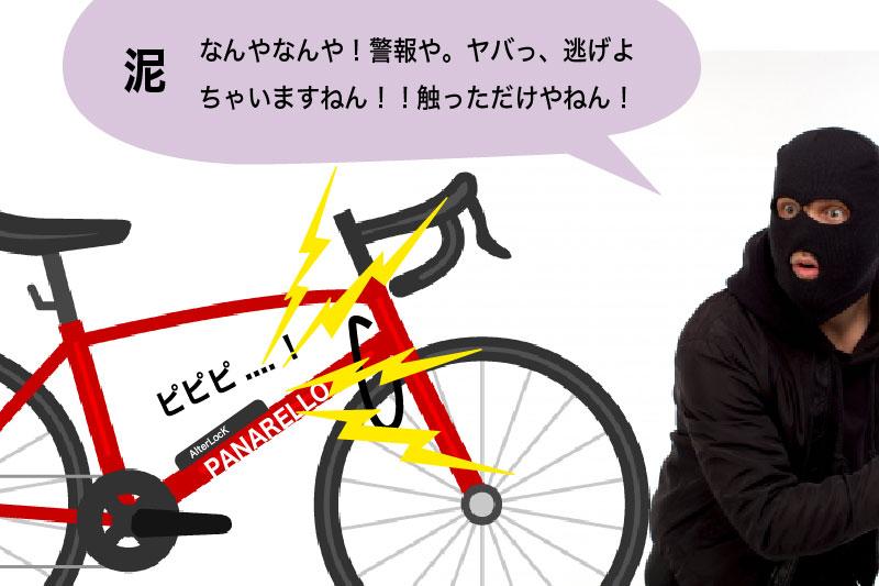 警報が鳴って驚く自転車泥棒