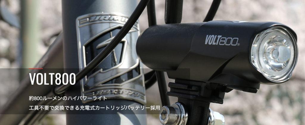 キャットアイ(CATEYE)VOLT800