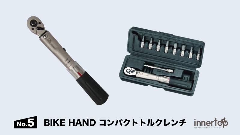BIKE HAND(バイクハンド) コンパクトトルクレンチ