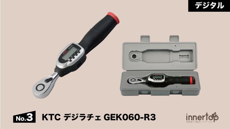 KTC(京都機械工具) デジラチェGEK060-R3