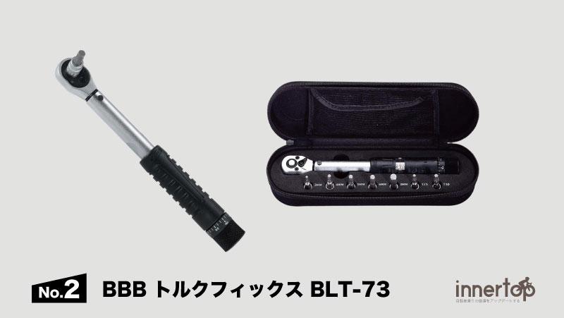 BBB(ビービービー) トルクフィックス BLT-73