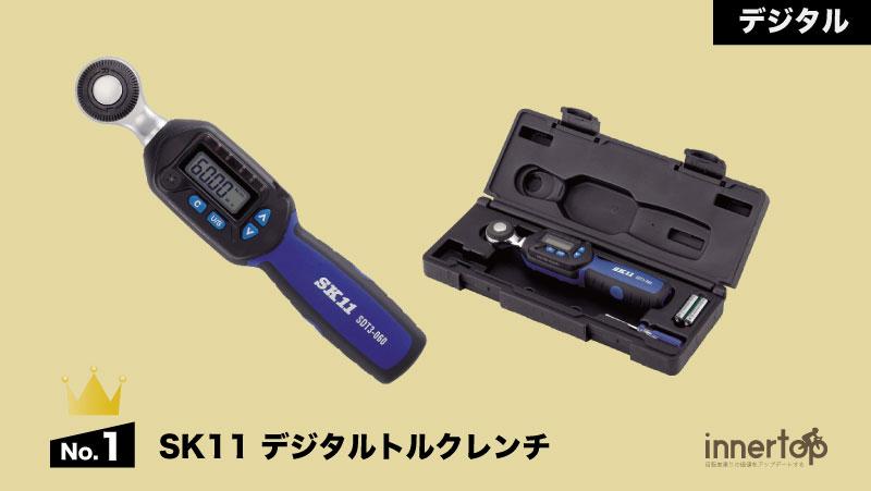 SK11(エスケー11) デジタルトルクレンチ