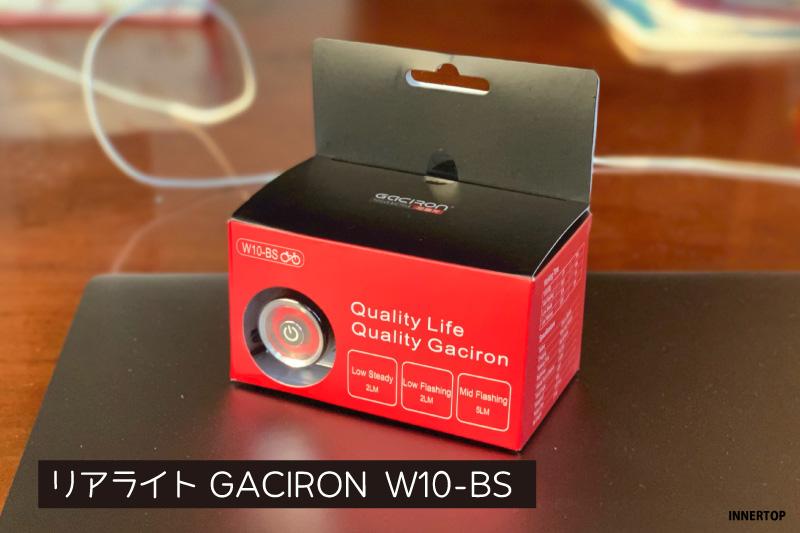 Gaciron(ガシロン)のリアライト、W10-BSのパッケージ
