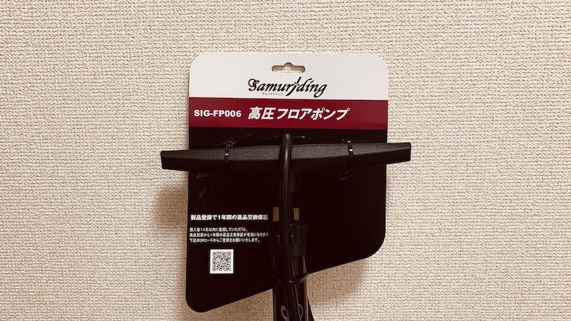 Samuriding(サムライディング)の空気入れ SIG-FP006