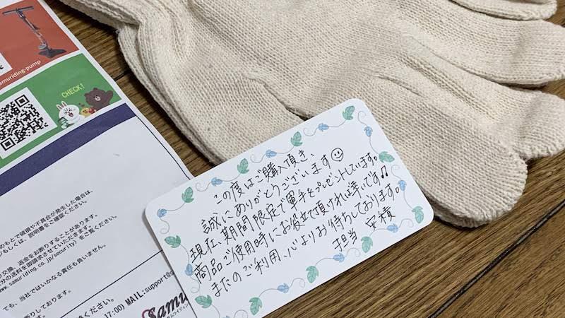 心温まる手書きのメッセージカードが同梱されていた。