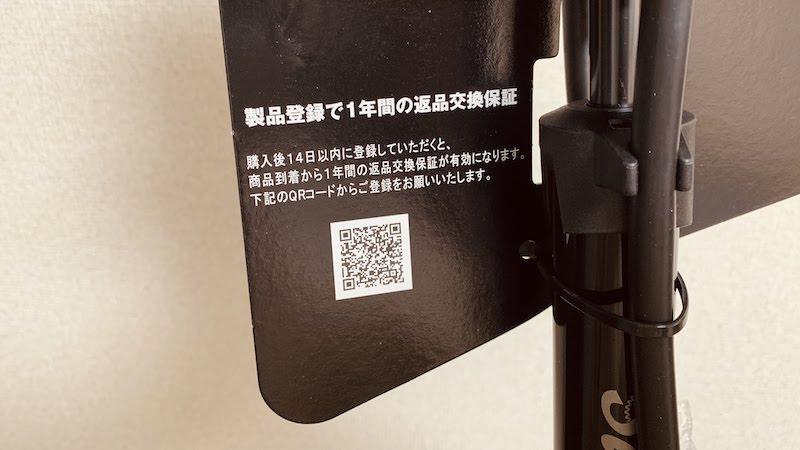 製品登録を行うことで一年間の返品交換保証が受けられる