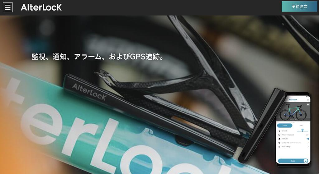AlterLock公式サイトのTOPページの画像/AlterLock