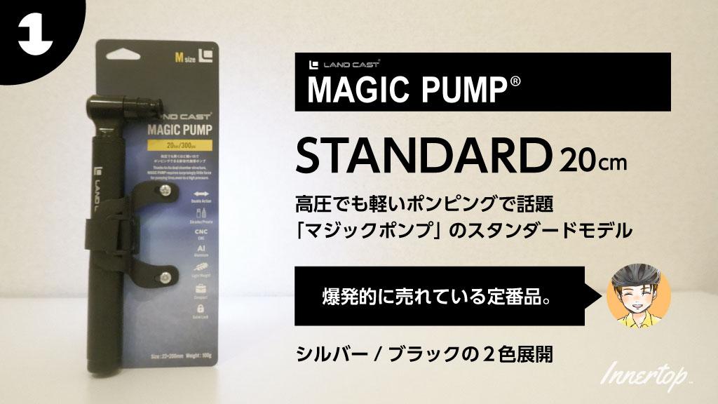 ランドキャスト・マジックポンプのスタンダードモデル(LC-M1/LC-M2)/INNERTOP
