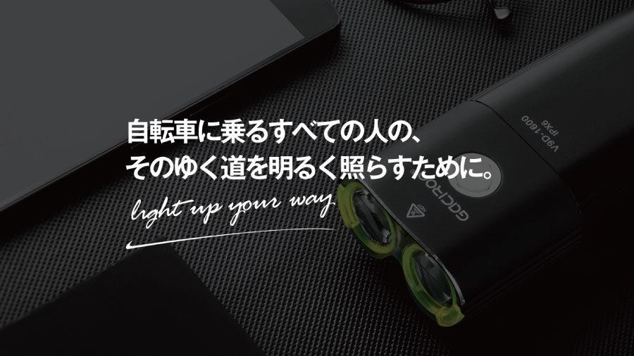 Gacironのブランド理念「自転車に乗るすべての人の、そのゆく道を明るく照らすために。」 / 写真:Gaciron Japan